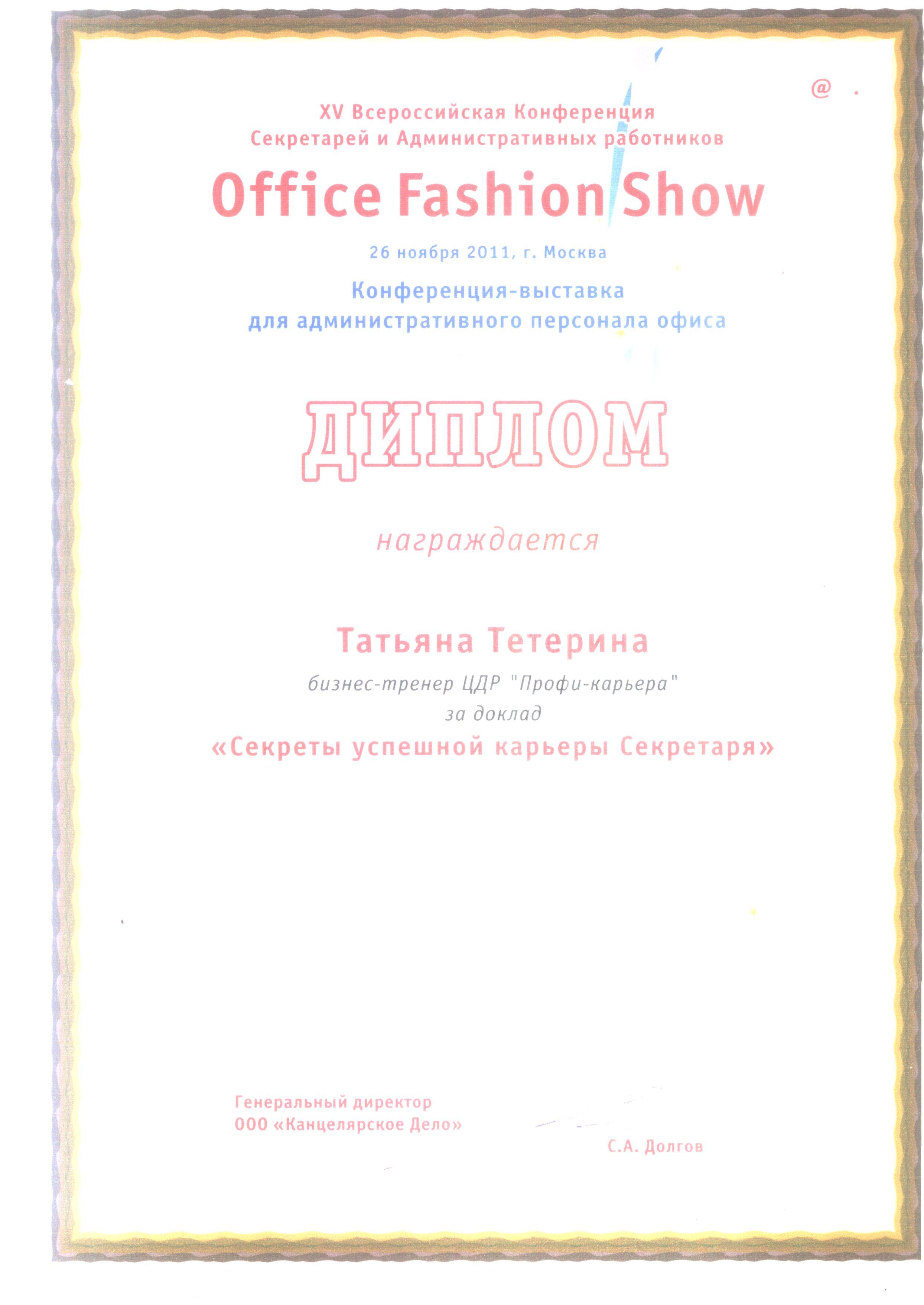 Teterina-diplom